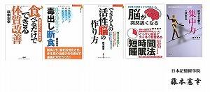 記憶術藤本03.jpg