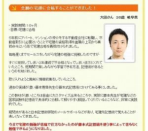 記憶術藤本07.jpg