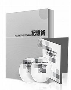 記憶術藤本10.jpg