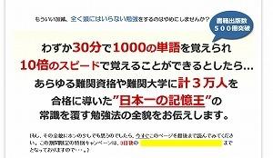 記憶術藤本02.jpg
